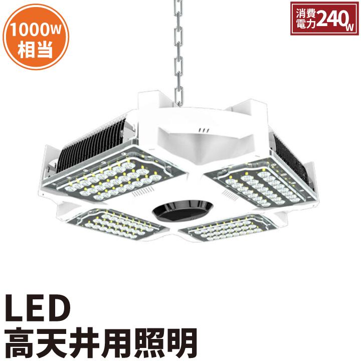 ●【送料無料】LED水銀灯 1000W相当 電源付き 防塵 防水 屋外対応 LEP-HB240 ビームテック