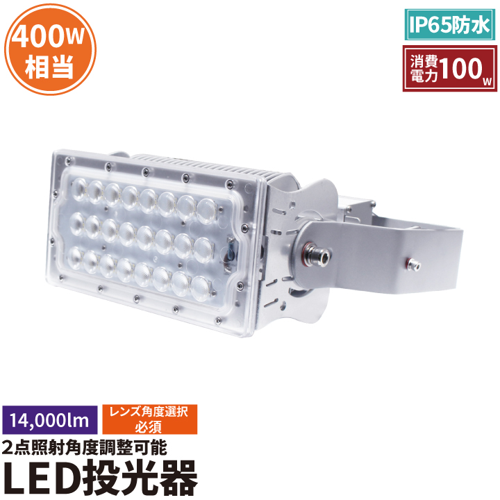 LED投光器 100w 水銀灯400w相当 屋内 屋外 防塵 防水 MeanWell電源 レンズ角度 選択 変更 ライト 作業灯 照明 ランプ LEP100Y 昼白色 LEP100W 電球色 ビームテック