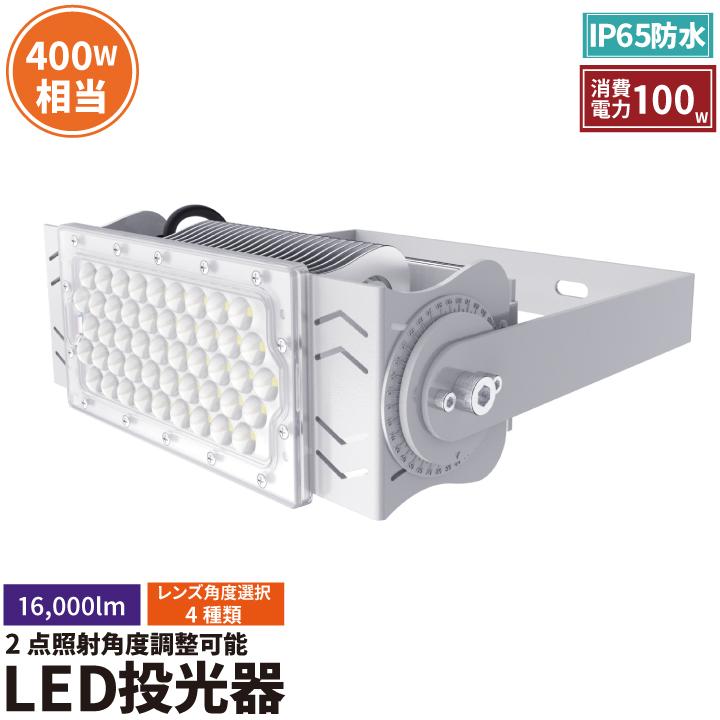 ●【送料無料】LED投光器 100W 投光器 LED 屋外 看板 駐車場 作業灯 防犯灯 LEP100S ビームテック