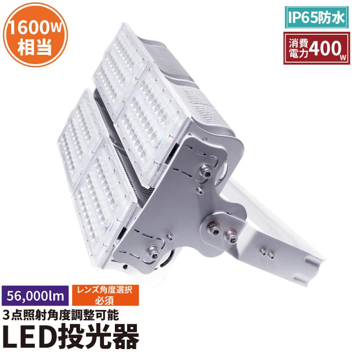 LED投光器 400W 水銀灯 1600W相当 昼白色 電球色 屋内 屋外 IP65 防塵 防水 MeanWell電源 レンズ角度 LEP400 ランプ ライト 作業灯 照明 ビームテック