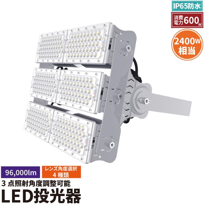 ●【送料無料】LED投光器 600W 投光器 LED 屋外 看板 駐車場 作業灯 防犯灯 LEP600S ビームテック