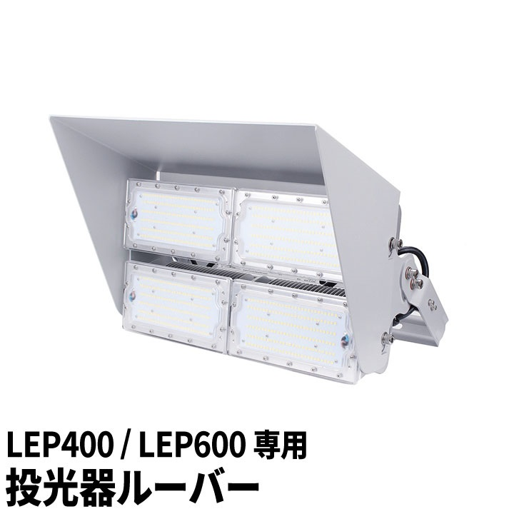 ●【送料無料】LEPシリーズ LEP400 LEP600 専用ルーバー LEPCOVER01 ビームテック