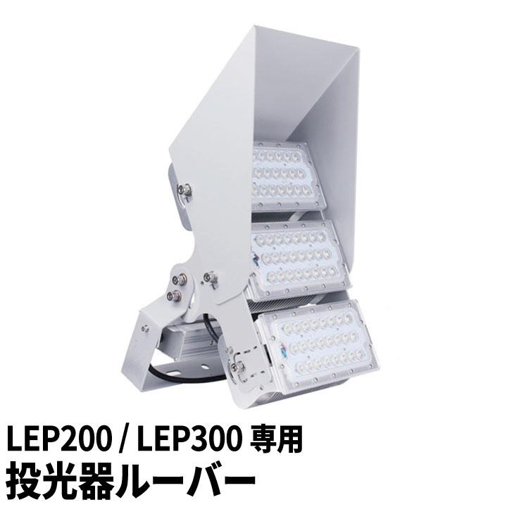 ●【送料無料】LEPシリーズ LEP200 LEP300 専用ルーバー LEPCOVER02 ビームテック