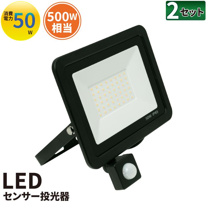 ●【送料無料】2個セット LED投光器 人感センサー 電球色 昼光色 黒 50W IP65 屋内 屋外 防塵 耐塵 防水 LES050--2 ビームテック