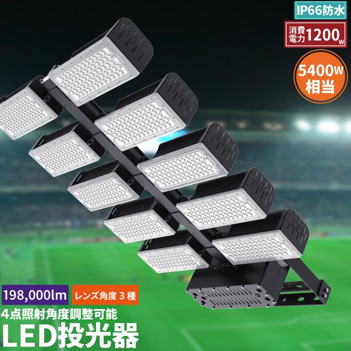 ●【送料無料】LED投光器 1200W 投光器 LED 屋外 看板 駐車場 作業灯 防犯灯 LET1200