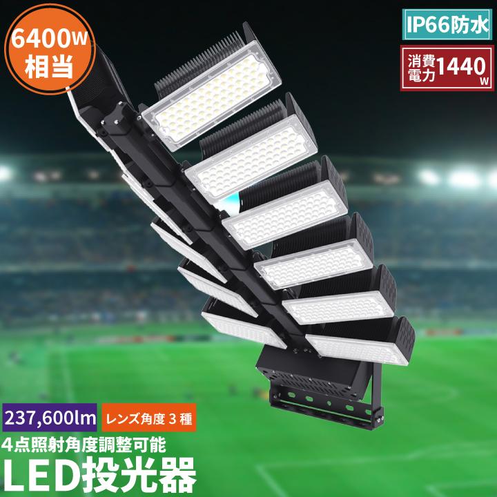 ●【送料無料】LED投光器 1440W 投光器 LED 屋外 看板 駐車場 作業灯 防犯灯 LET1440