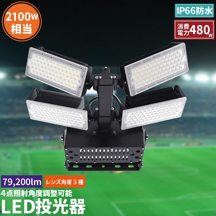 ●【送料無料】LED投光器 480W 投光器 LED 屋外 看板 駐車場 作業灯 防犯灯 LET480
