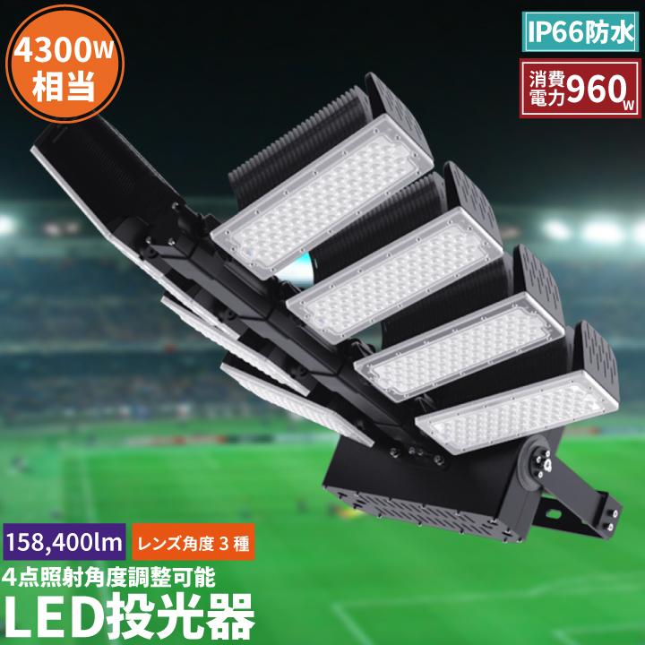 【送料無料】LED投光器 960W 投光器 LED 屋外 看板 駐車場 作業灯 防犯灯 LET960
