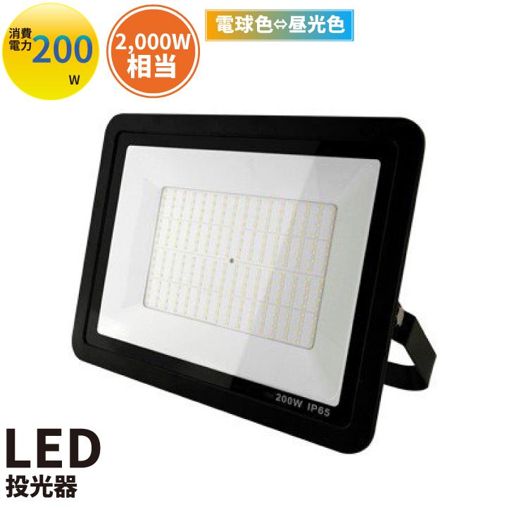 ●【送料無料】LED投光器 電球色 昼光色 黒 200W IP65 屋内 屋外 防塵 耐塵 防水 LEW200DOUK ビームテック