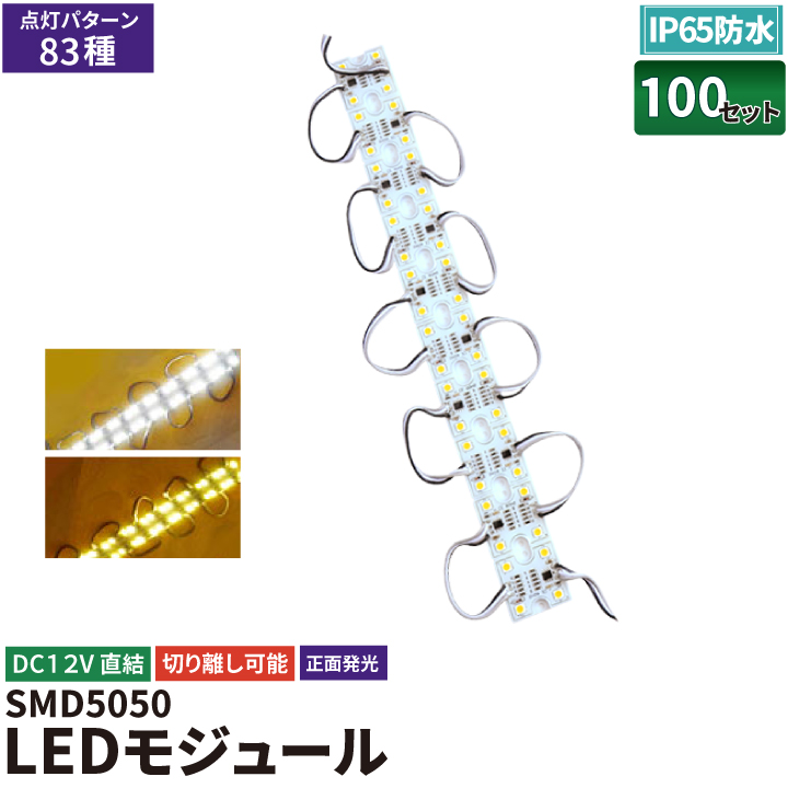 ●【送料無料】 SALE 在庫処分 アウトレット 訳あり100個セット LEDモジュール DC12V 1W 防水 1灯 電球色 昼光色 LH50504-II--100 ビームテック