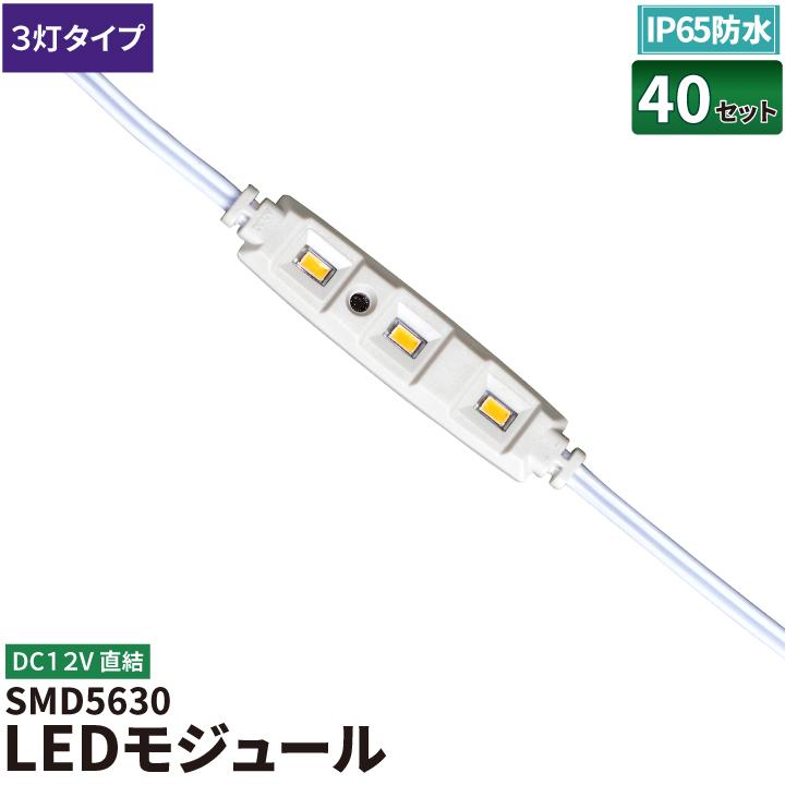 ●【送料無料】40個セット LEDモジュール DC12V 1.5W 防水 3灯 電球色 昼白色 LH56303--40 ビームテック