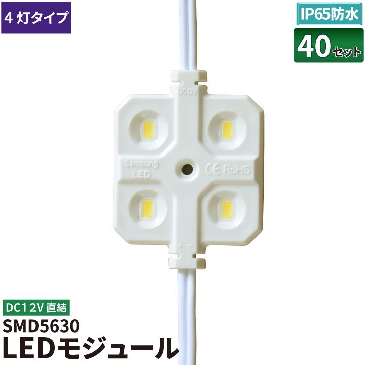 ●【送料無料】40個セット LEDモジュール DC12V 2.3W 防水 4灯 電球色 昼光色 LH56304--40 ビームテック