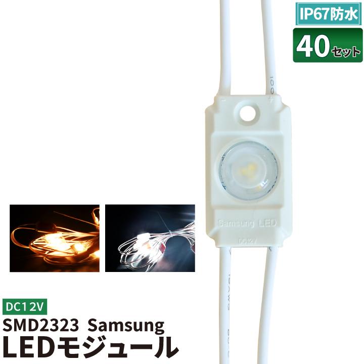 ●【送料無料】40個セット LEDモジュール DC12V 1W 防水 1灯 電球色 昼光色 LHW2323--20 ビームテック