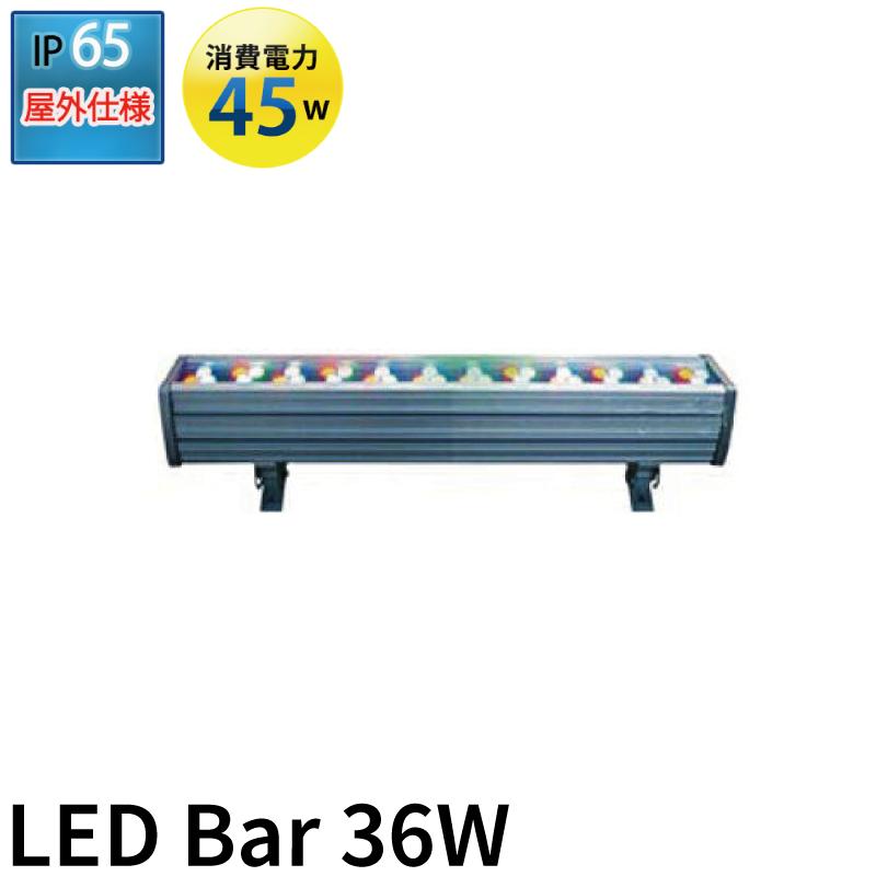 ●【送料無料】LED Bar 36W x 1 メーカー取り寄せ ビームテック