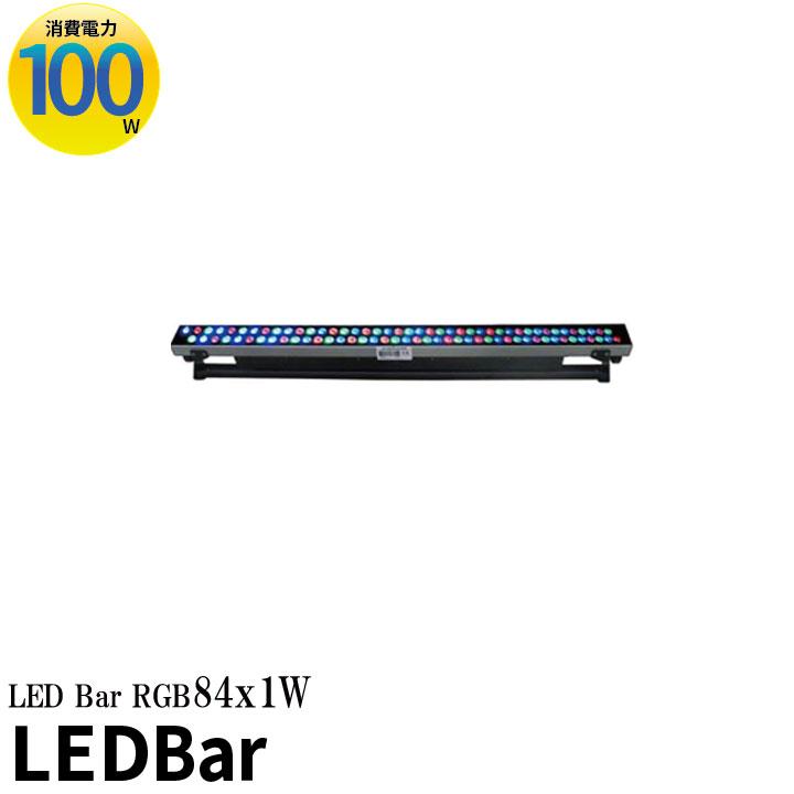 【送料無料】LED Bar メーカー取り寄せ ビームテック