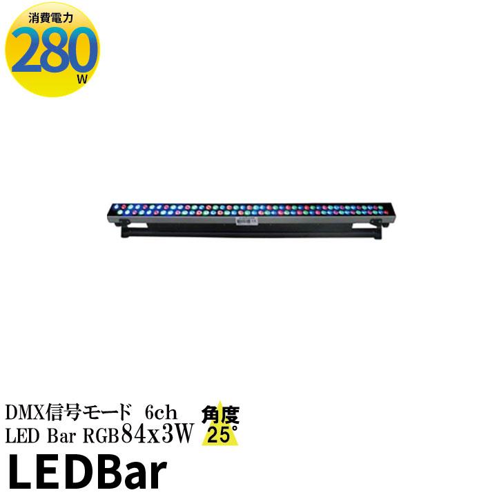 ●【送料無料】LED Bar メーカー取り寄せ ビームテック