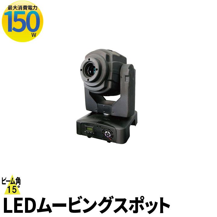 ●【送料無料】CM-2000 60W LED Spot LEDムービングスポット LP0501 ビームテック