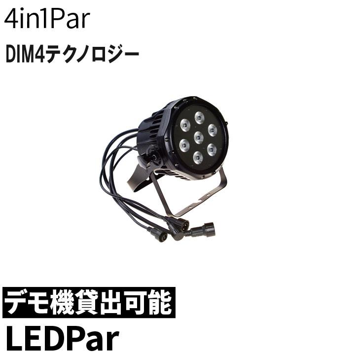 ●【送料無料】4 in 1 LED Par dim4テクノロジー IP66 7 x 8W LED ビームテック