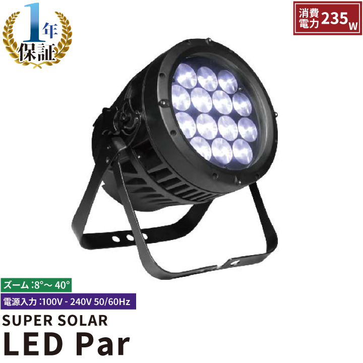 Silver Star SUPER SOLAR LED Par ビームテック