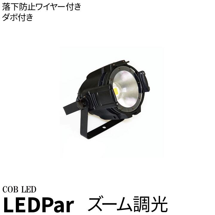 ●【送料無料】LED Par スムーズ調光 3100K COB LED DMX Control ビームテック