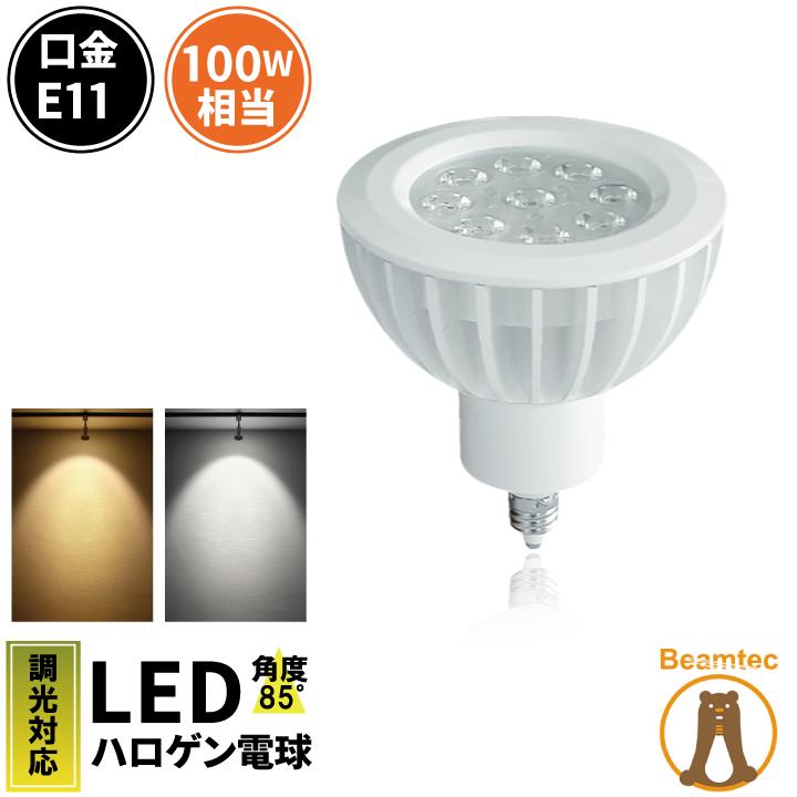 ●【送料無料】LED電球 スポットライト E11 ハロゲン 100W 相当 電球色 昼白色 調光器対応 LS7911DS-85 ビームテック