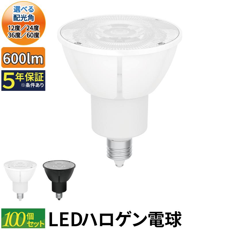 ●【送料無料】100個セット LED電球 スポットライト E11 ハロゲン 60W 相当 濃い電球色 電球色 昼白色 調光器対応 LSB5611D ビームテック