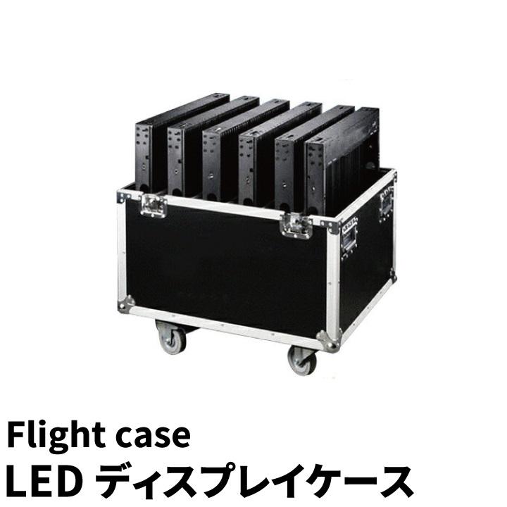 ●【送料無料】LEDディスプレイケース 8mmスクリーンが6枚収納可能 Flight case LSC-CASE8 ビームテック