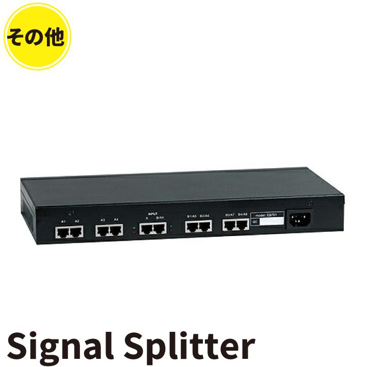 ●【送料無料】Signal Splitter ビームテック