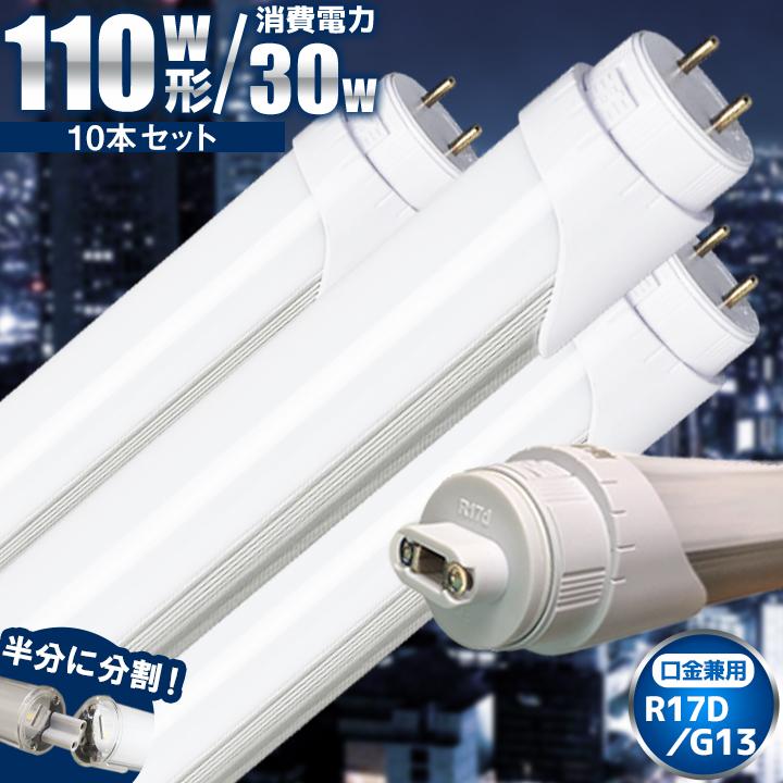 ●【送料無料】10本セット LED蛍光灯 110W 直管 昼白色 LT110Y30S2--10 ビームテック