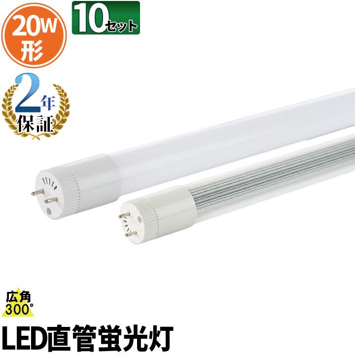 ●【送料無料】10本セット LED蛍光灯 20形 グロー 工事不要 電球色 昼白色 昼光色 20W LT20K-III--10 広角 直管 照明 Brite ビームテック