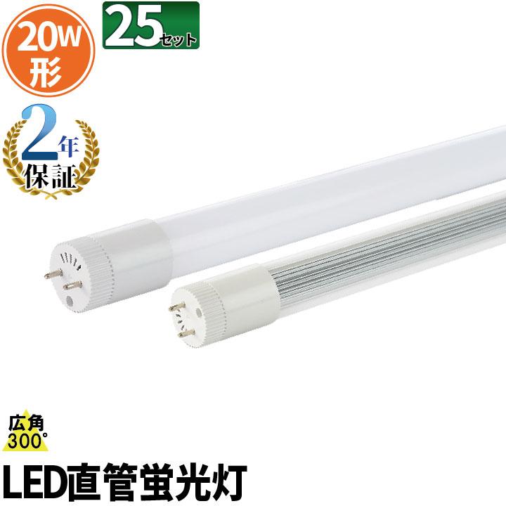 ●【送料無料】25本セット LED蛍光灯 20形 グロー 工事不要 電球色 昼白色 昼光色 20W LT20K-III--25 広角 直管 照明 Brite ビームテック