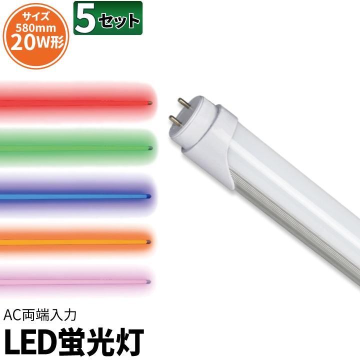 ●【送料無料】5本セット LED蛍光灯 20W 直管 赤 緑 青 アンバー ピンク LT20RGBOP-III--5 ビームテック