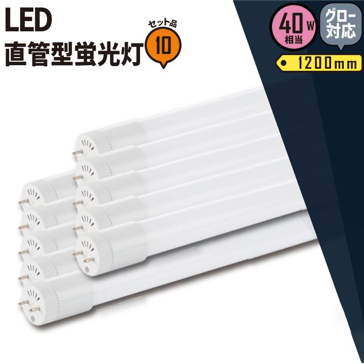 ●【送料無料】10本セット LED蛍光灯 40形 グロー 工事不要 電球色 昼白色 40W LT40K-III--10 広角 直管 照明 Brite ビームテック