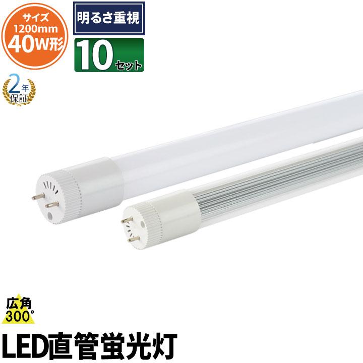 ●【送料無料】10本セット LED蛍光灯 40形 グロー 工事不要 昼白色 40W LT40KYH-III--10 広角 直管 照明 Brite ビームテック