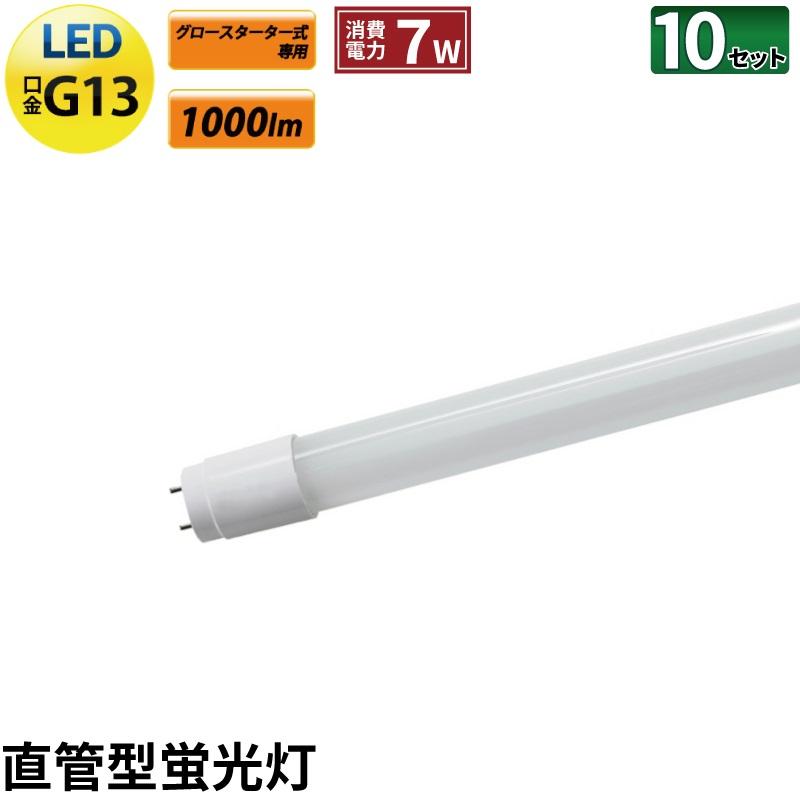 ●【送料無料】10本セット LED蛍光灯 20W 直管 昼白色 LTG20YT--10 ビームテック