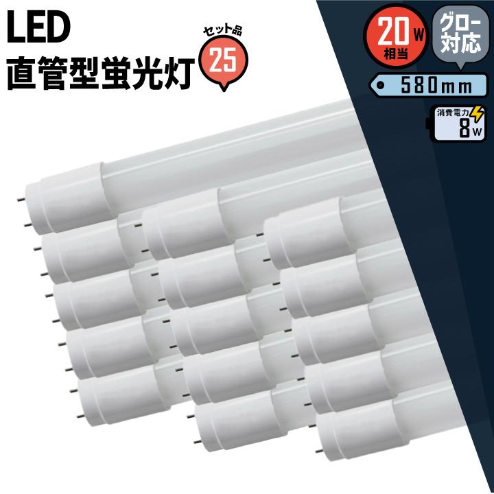 ●【送料無料】25本セット LED 蛍光灯 * 昼白色 LTG20YT--25