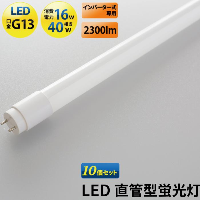 ●【送料無料】10本セット LED蛍光灯 40w型 インバーター式器具専用 工事不要 120cm LED 蛍光灯 40W 直管 昼白色 LTG40YB-P--10 ビームテック