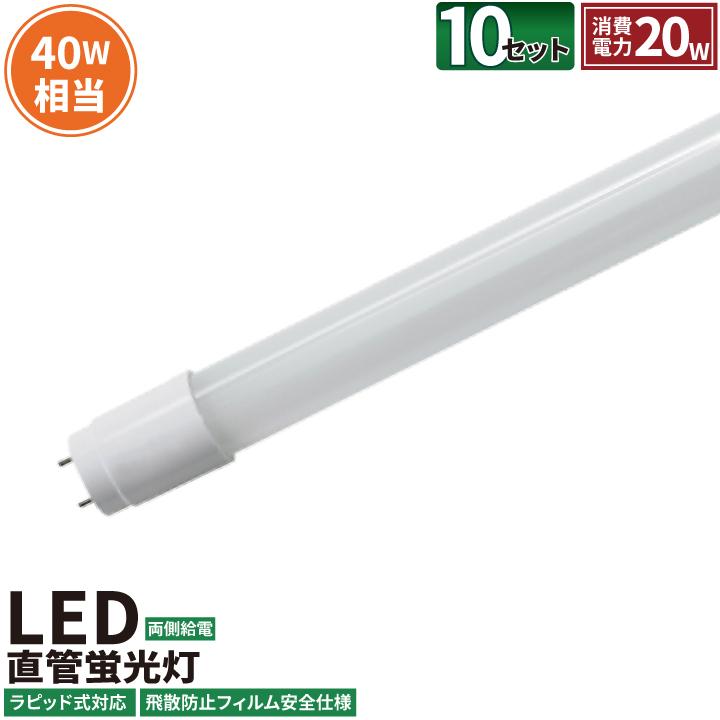 ●【送料無料】10本セット LED蛍光灯 40w型 ラピッド式器具専用 工事不要 120cm LED 蛍光灯 40W 直管 昼白色 LTG40YC-P--10 ビームテック