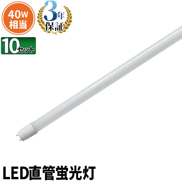 ●【送料無料】10本セット 3年保証 LED蛍光灯 40W 直管 昼白色 LTG40YT--10 ビームテック