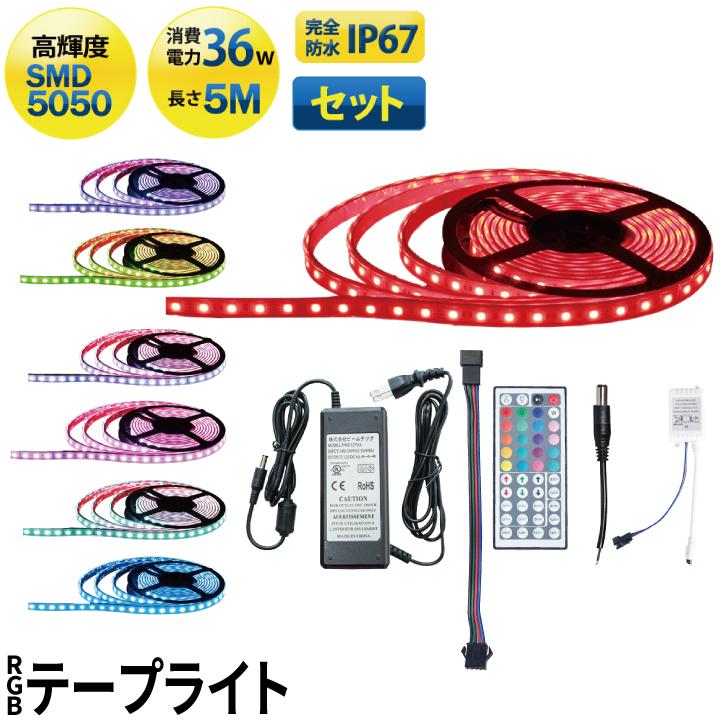 ●【送料無料】LEDテープライト LW505030RGB RGB コントローラー アダプタ セット LW505030RGBSET
