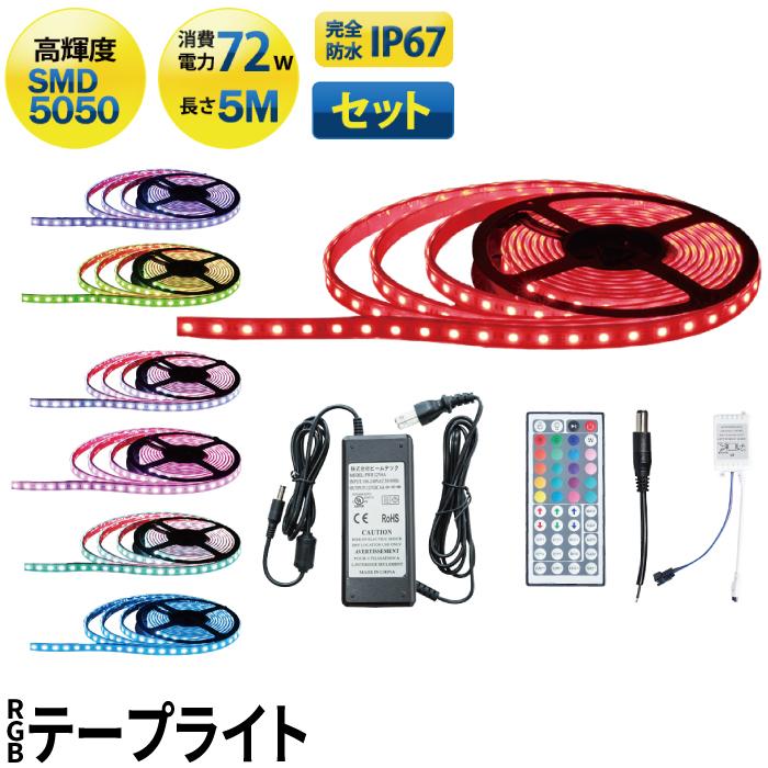 ●【送料無料】LEDテープライト LW505060RGB RGB コントローラー アダプタ セット LW505060RGBSET