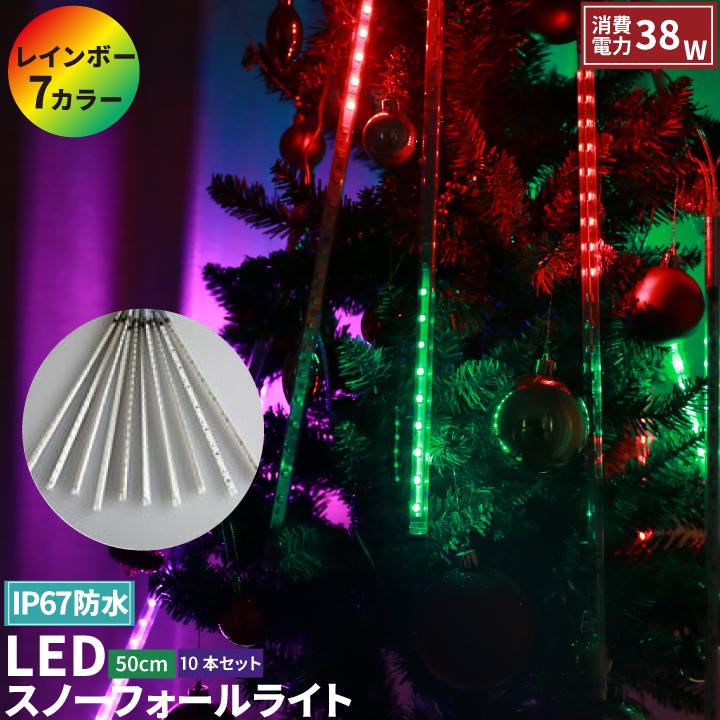 ●【送料無料】LED イルミネーション スノーフォール ライト 50cm 10本 フラッシャー 流れる 流れ星 フォール スノードロップ 防雨 防水 電飾 装飾 照明 LX5050-RGB ビームテック