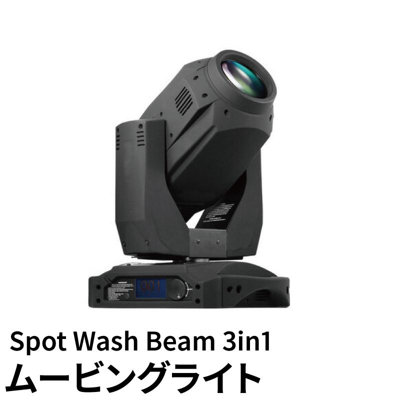 ●【送料無料】Spot Wash Beam 3in1 Moving light 330W ムービング 電球 OSRAM SIRIUS HRI 330W ビームテック