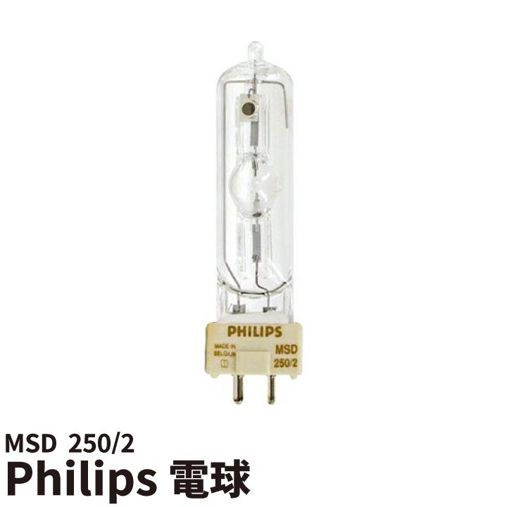 ●【送料無料】Philips 電球 MSD 250/2 メタルハライド球 ビームテック