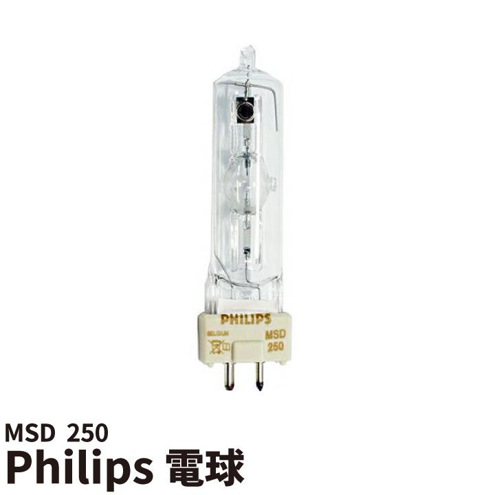 Philips 電球 MSD 250 メタルハライド球 ビームテック
