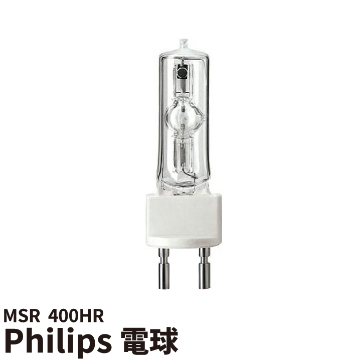 ●【送料無料】Philips 電球 MSR400HR メタルハライド球 ビームテック