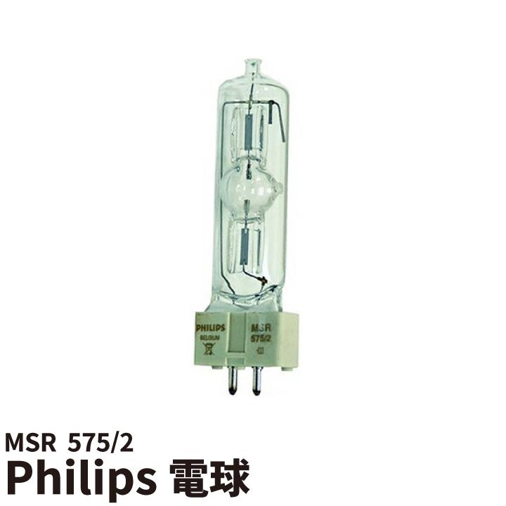 ●【送料無料】Philips 電球 MSR 575/2 照明用ランプ ビームテック