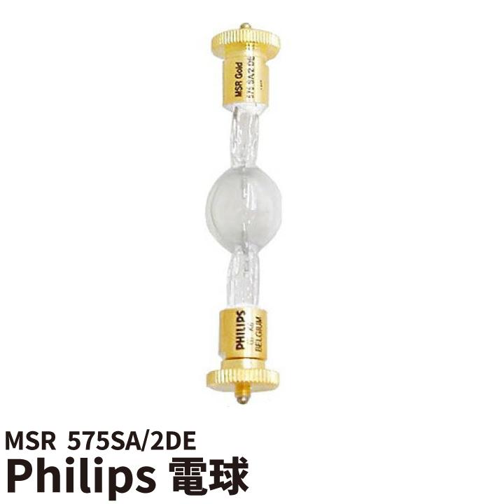 ●【送料無料】Philips 電球 Philips MSR Gold MSR575 SA/2 DE メタルハライド球 ビームテック