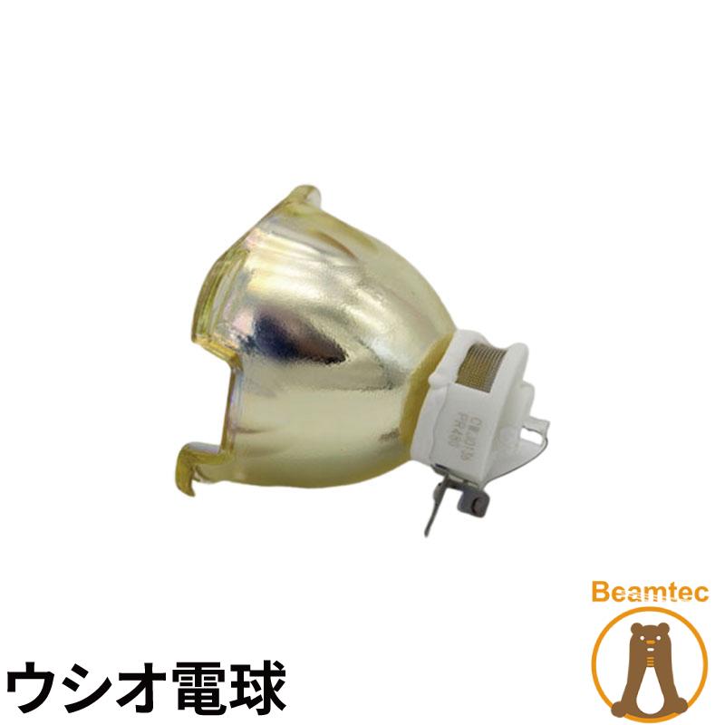 ウシオ電球 USHIO 電球 NSL471 ビームテック