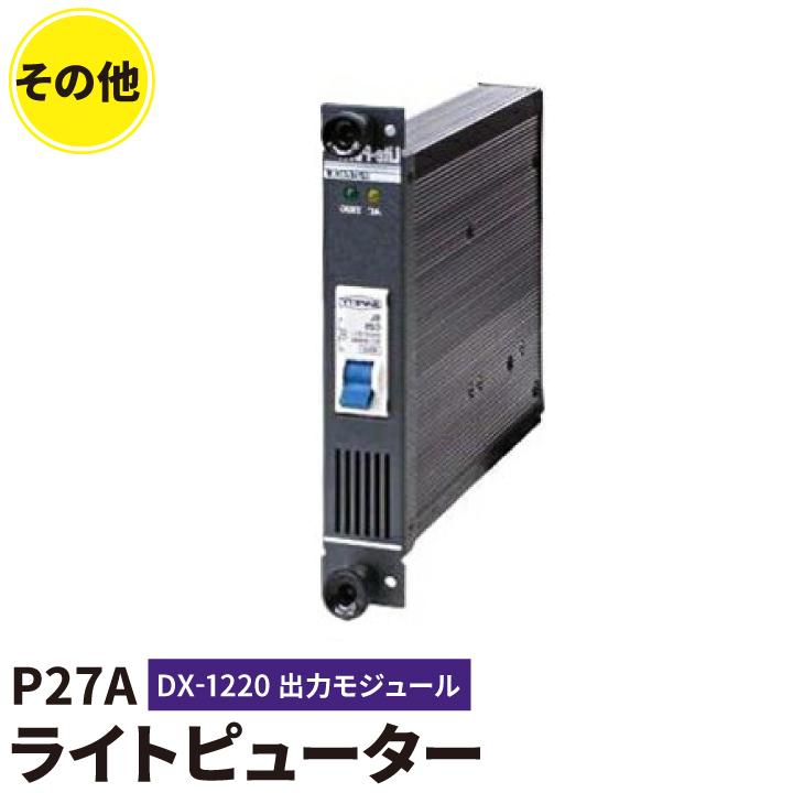 ●【送料無料】Lite-Puter ライトピューター P27A DX-1220出力モジュール ビームテック